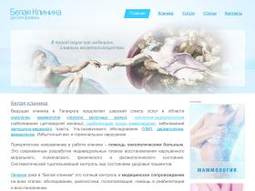 whiteclinic.ru