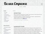 whiteguard-clan.ru
