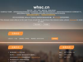 whsc.cn