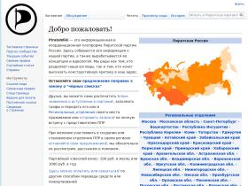 wiki.pirate-party.ru