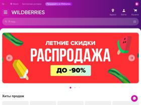 wildberries.by
