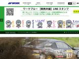 work-wheels.co.jp