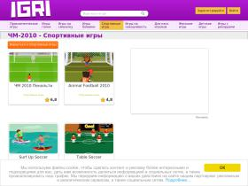 world-cup-2010.igri.by