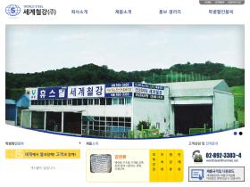 worldsteel.co.kr