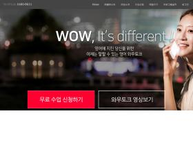 wowtalk.co.kr