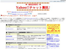 yahoochat.dw.land.to