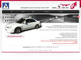 yair-driving.co.il