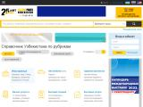 yellowpages.uz