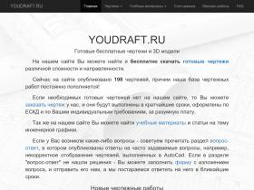 youdraft.ru