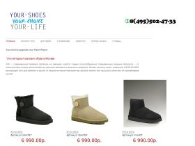 your-shoes.ru