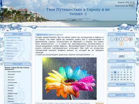 yourtrip.ucoz.ru