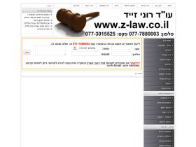 z-law.co.il