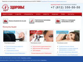 zdorovie-spb.ru